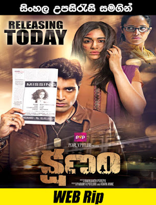 Kshanam 2016 Teligu Movie Watch online With Sinhala Subtitle