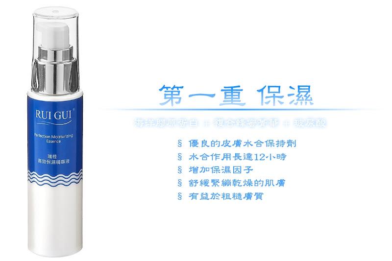 瑞桂高效保濕精華液,舒緩緊繃乾燥的肌膚,改善粗糙膚質