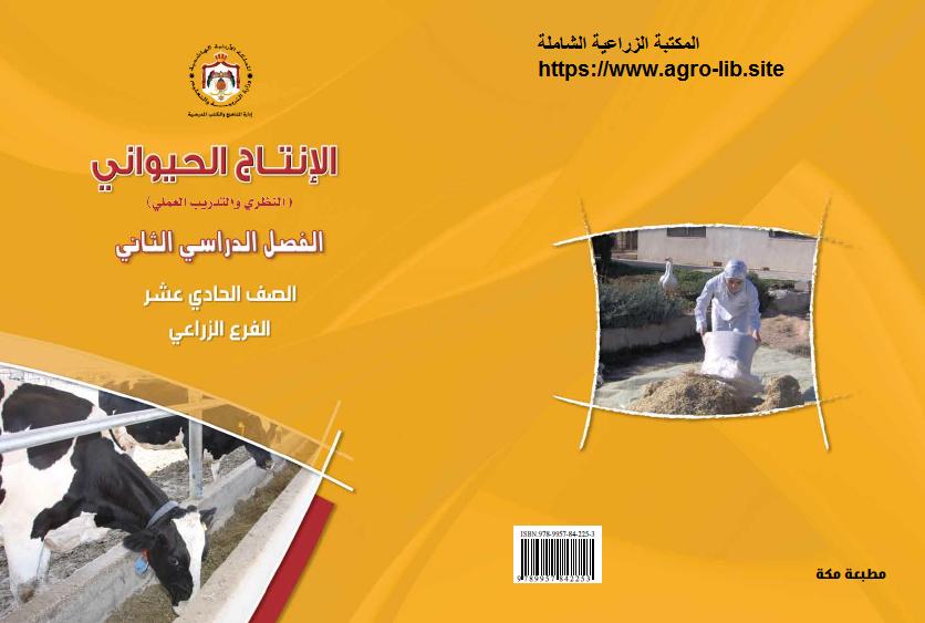 كتاب : الانتاج الحيواني : اساسيات الرعاية الصحية - مصادر التغذية