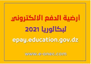 ارضية الدفع الالكتروني لبكالوريا 2021 epay.education.gov.dz