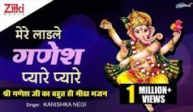 मेरे लाडले गणेश प्यारे प्यारे Mere Ladle Ganesh Pyare Pyare Lyrics - Kanishka Negi