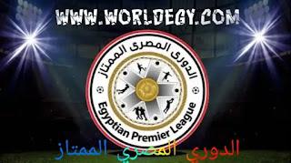 جدول وترتيب الدوري المصري الممتاز |