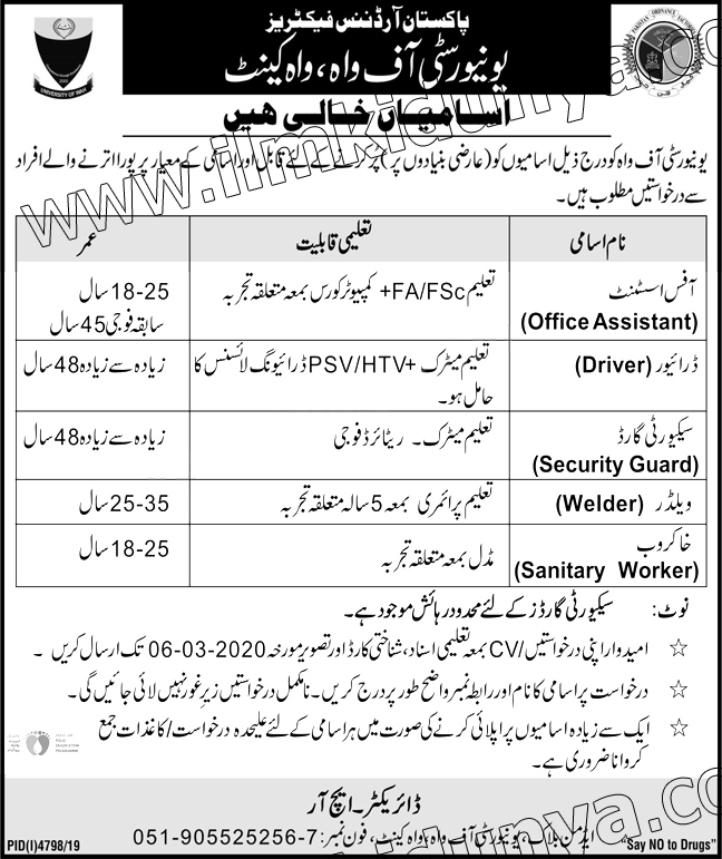 Pakistan Ordinance Factory Jobs in University of Wah Cantt  jobs 2020