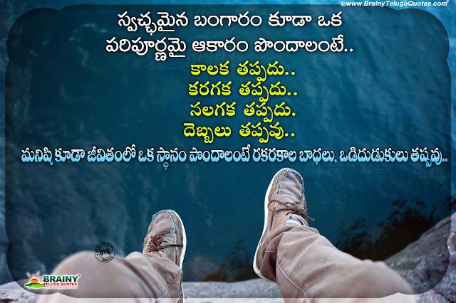 telugu quotes, life quotes in telugu, self motivational quotes in telugu, best words on life in telugu