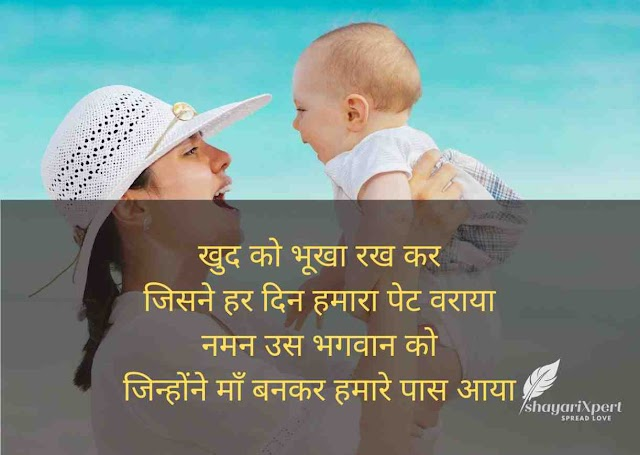 Top 15 Best Mothers Day Shayari in Hindi - shayariXpert