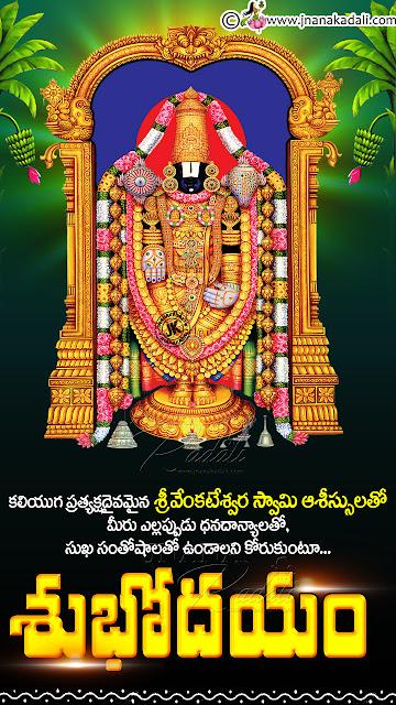 good morning telugu, lord balaji hd wallpapers, good morning telugu spiritual greetings