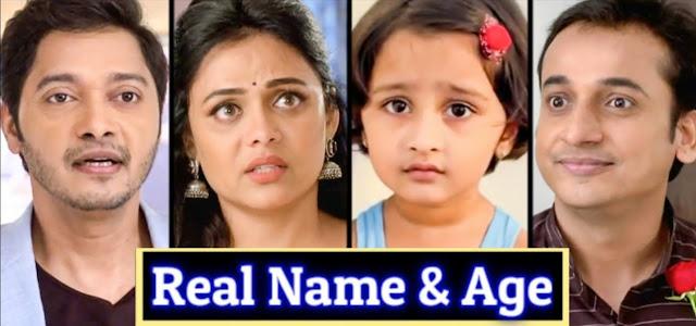 Majhi Tujhi Reshimgath Zee Marathi: TV Serial Cast Real Name