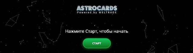 Конкурс Weltrade - Astrocards