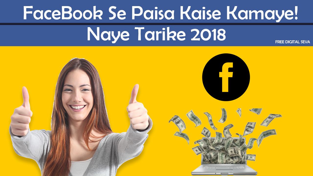 facebook se paise kaise kamaye, facebook page se earning kaise kare, facebook par paise kaise kamaye hindi, freedigitalseva,