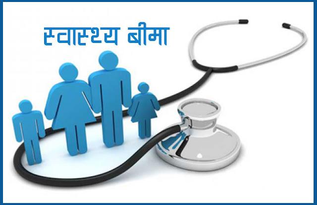 Health Insurance In Nepal
