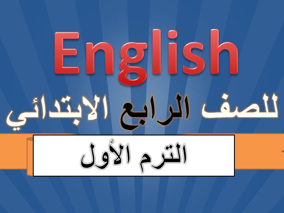 منهج الصف الرابع الابتدائى انجليزى الترم الاول 2020 (ملزمة )