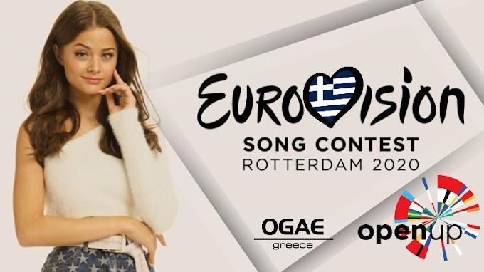 Πόσο θα στοιχίσει η φετινή συμμετοχή της Ελλάδας στην Eurovision