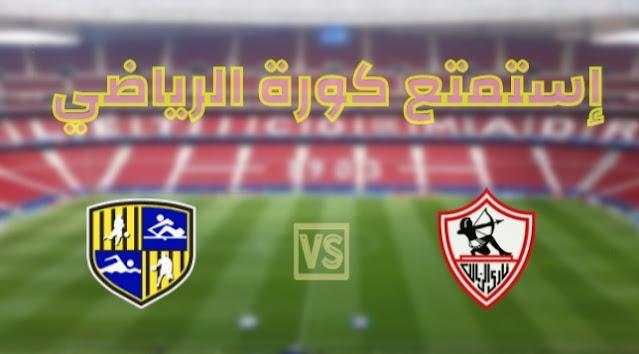 موعد مباراة الزمالك والمقاولون العرب