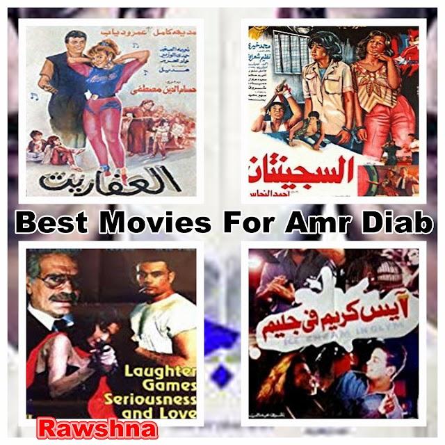 افضل افلام عمرو دياب على الاطلاق