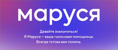 Маруся - новый голосовой ассистент от Mail RU