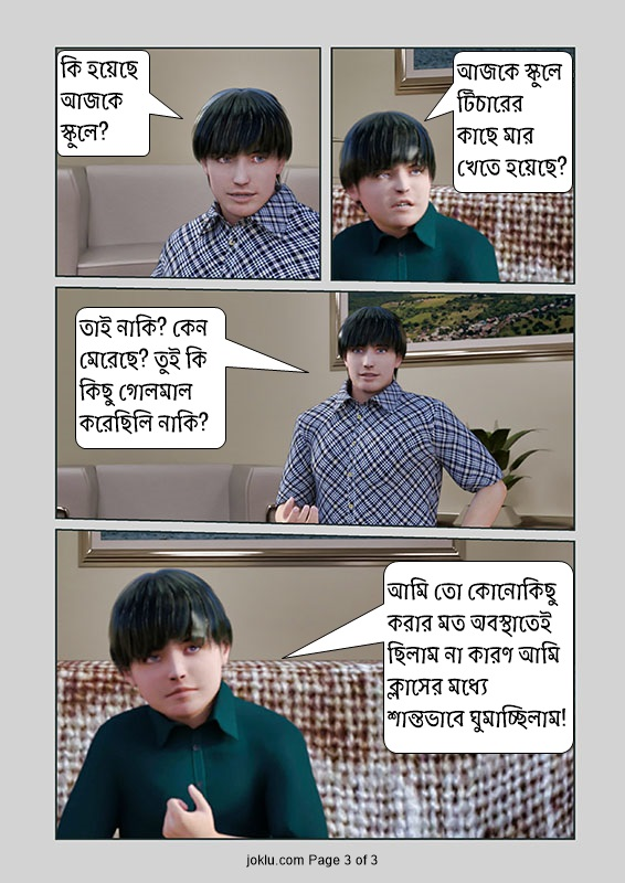 Bad day for Pelto Bengali comics