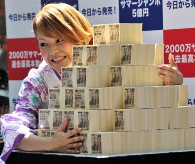 the 500 million yen summer Jumbo Lottery in Tokyo