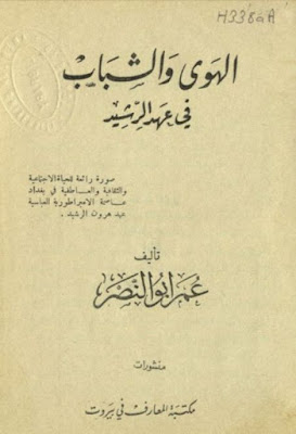 الهوى والشباب في عهد الرشيد - عمر ابو النصر , pdf