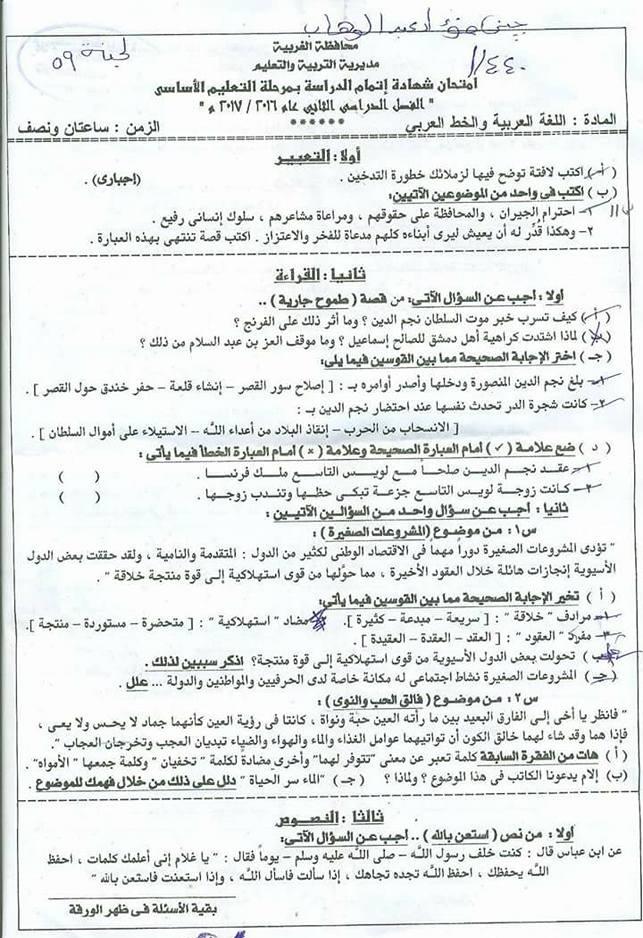 ورقة امتحان اللغة العربية للصف الثالث الاعدادي الفصل الدراسي الثاني 2017 محافظة الغربية