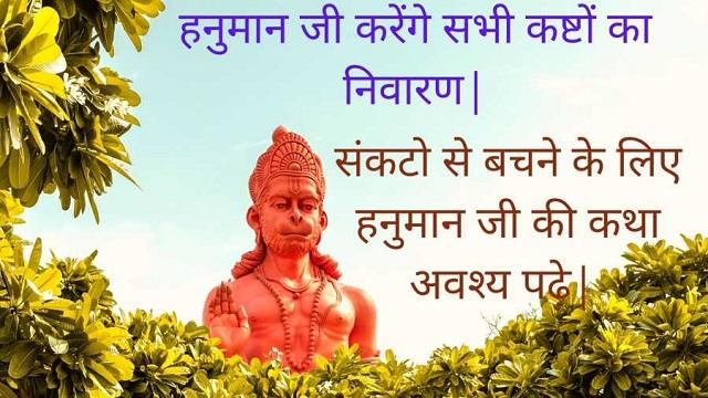 Hanuman-vrat-katha-mangalwar-vrat-katha