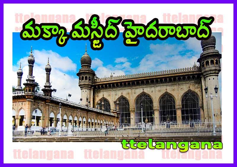 మక్కా మస్జీద్ హైదరాబాద్ పూర్తి వివరాలు Mecca Masjid Hyderabad Full Details