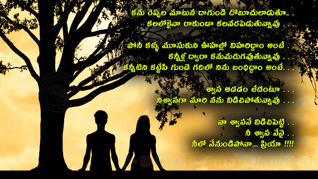 Telugu love quotes  on images