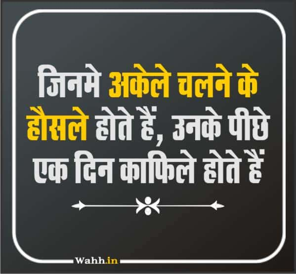 Motivational Quotes in Hindi With images