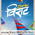 Zindagi Virat Marathi Movie Mp3 Songs Download