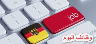 طريقة البحث عن عمل في ألمانيا