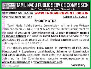 tnpsc-labour-officer-post-recruitment-2018
