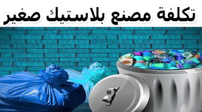 تكلفة مصنع بلاستيك صغير صناعة البلاستيك