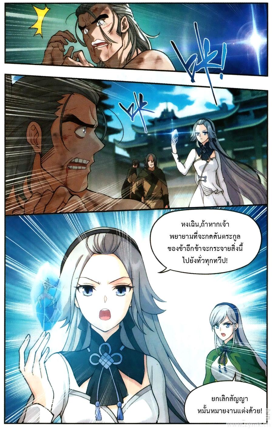 Doupo Cangqiong ตอนที่ 223 หน้า 4