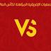 مباراة نيجيريا والجزائر اليوم والقنوات الناقلة بى أن سبورت HD1