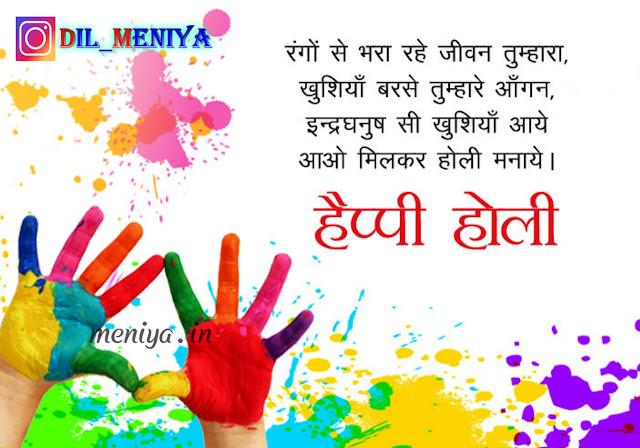 Happy holi Meniya Wishes