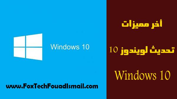اخر مميزات تحديث ويندوز 10 (Windows 10)