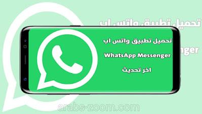 تحميل تطبيق واتساب Whatsapp آخر تحديث جديد