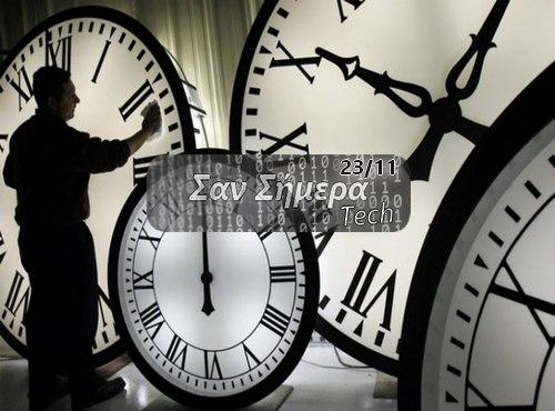 [23/11]: Σαν Σήμερα στον κόσμο της Τεχνολογίας και του Διαδικτύου