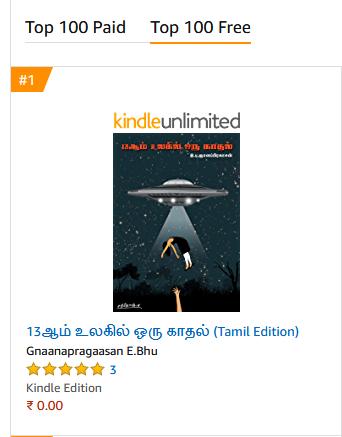 13aam ulagil oru Kaadhal is No.1 rank in Amazon
