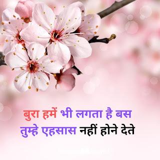 Payar Me Dard Bhari Shayari Whatapp Status In Hindi