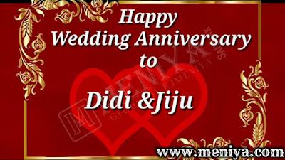 Happy Wedding Anniversary Wishes for Sister & Jiju in Hindi,Happy anniversary to didi and jiju wishes बड़ी बहन को शादी की सालगिरह की शुभकामनाएं हैप्पी मैरिज एनिवर्सरी विशेष Happy Anniversary Didi and Jiju Cake