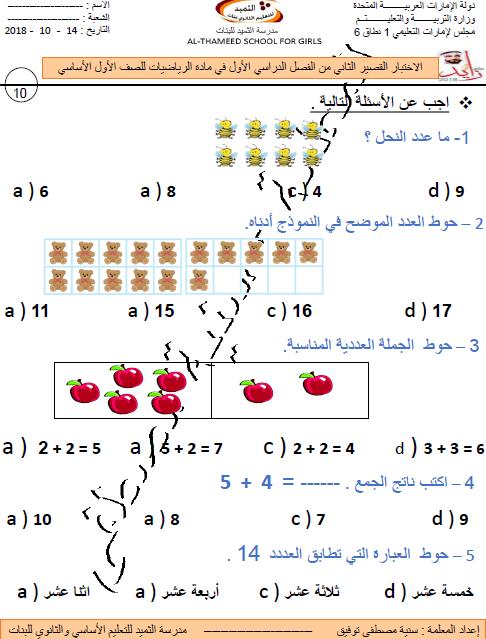 أوراق عمل الاختبار القصير الثاني في الرياضيات للصف الاول