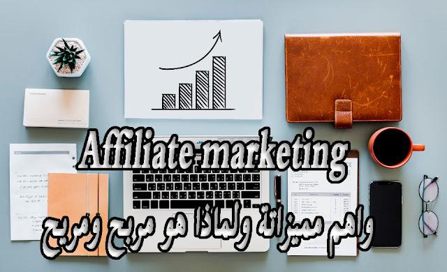Affiliate marketing واهم مميزاتة ولماذا هو مربح ومريح