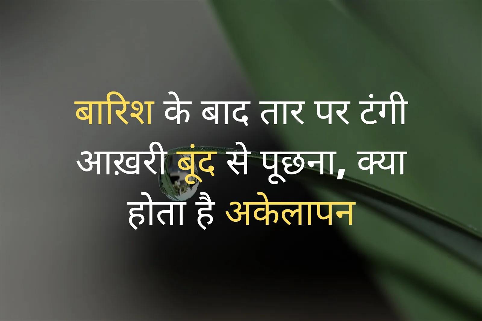 best sad status hindi
