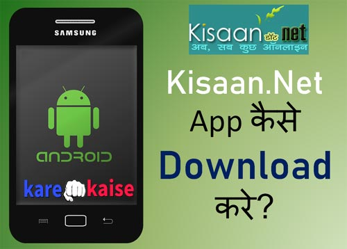 kisaan-net-android-app-download-kare