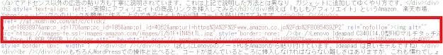 HTMLコードにアフィリエイトリンクを貼り付ける