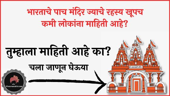 भारतातील मंदिर आणि त्यांचे रहस्य - Khasmarathi