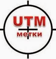 http://www.iozarabotke.ru/2014/10/kak-sdelat-utm-metku-na-servise-dzhastklik.html