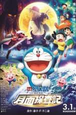 Doraemon: Nobita's Chronicle of the Moon Exploration (2019)