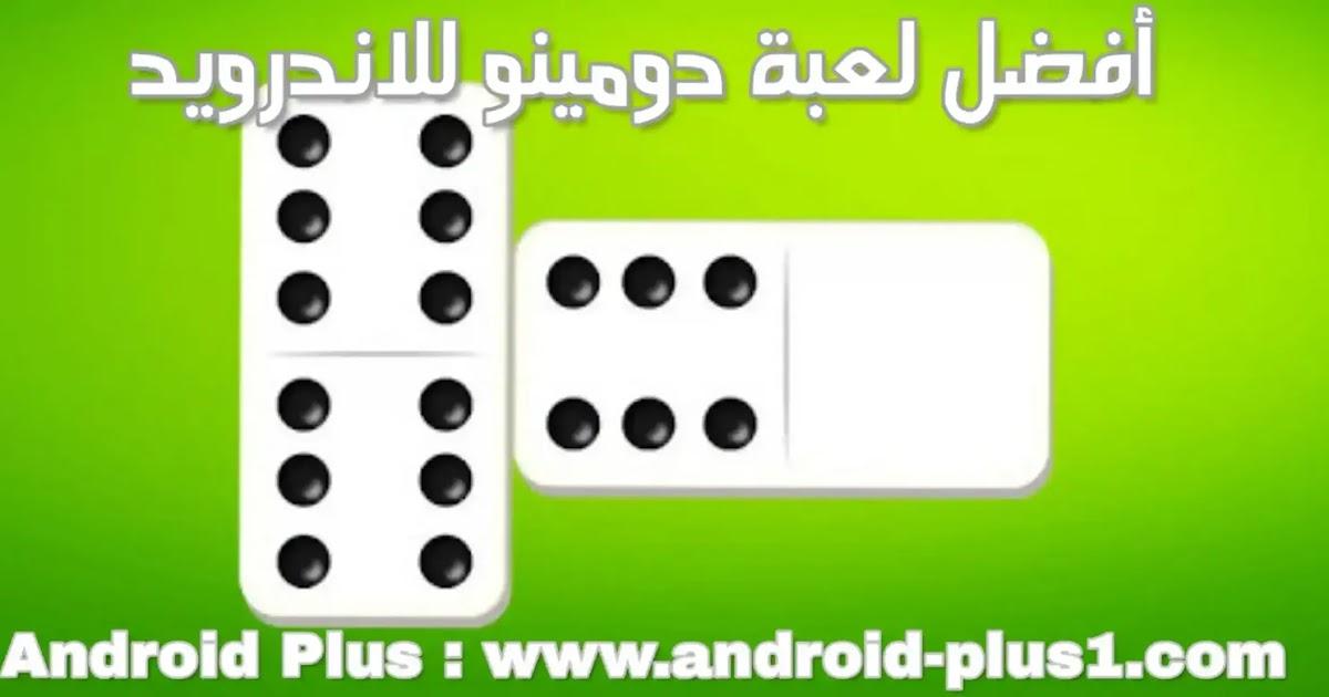 تحميل لعبة الدومينو Domino الإحترافية مجانا للاندرويد