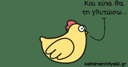 Πάλι το κοτόπουλο